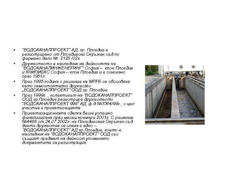 """Кратко представяне на фирмата: • • • """"ВОДОКАНАЛПРОЕКТ"""" АД, гр. Пловдив е регистрирано от"""