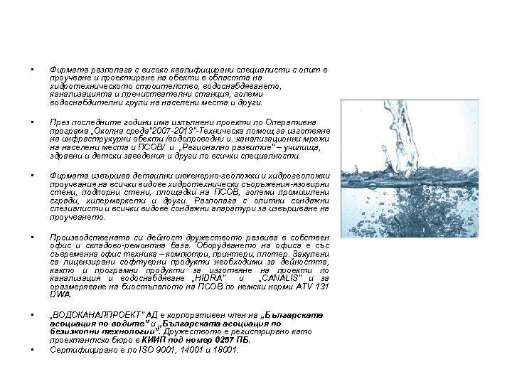 РЕСУРСИ • Фирмата разполага с високо квалифицирани специалисти с опит в проучване и проектиране