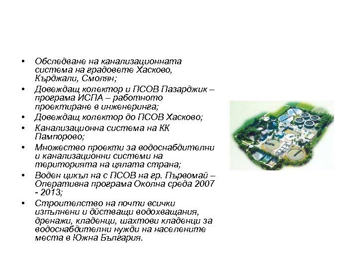 Някои от нашите най-големи проекти: • • Обследване на канализационната система на градовете Хасково,