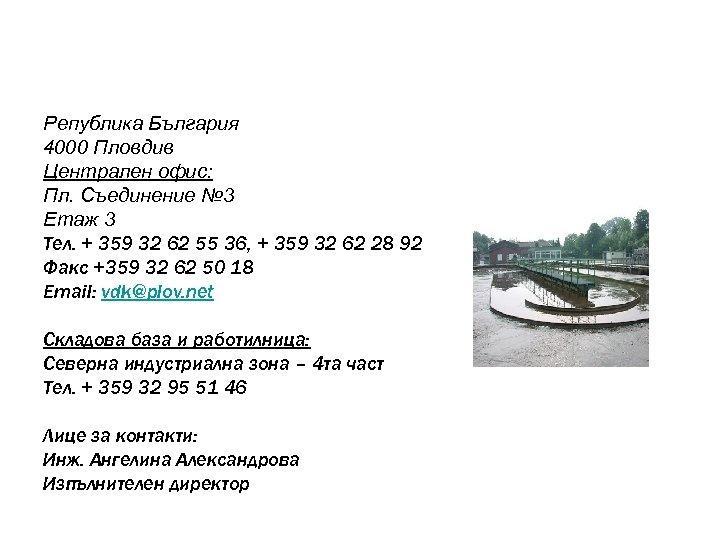Контакти: Република България 4000 Пловдив Централен офис: Пл. Съединение № 3 Етаж 3 Тел.