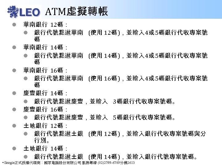 ATM虛擬轉帳 l l l l 華南銀行 12碼: l 銀行代號點選華南 (使用 12碼 ),並輸入 4或 5碼銀行代收專案號