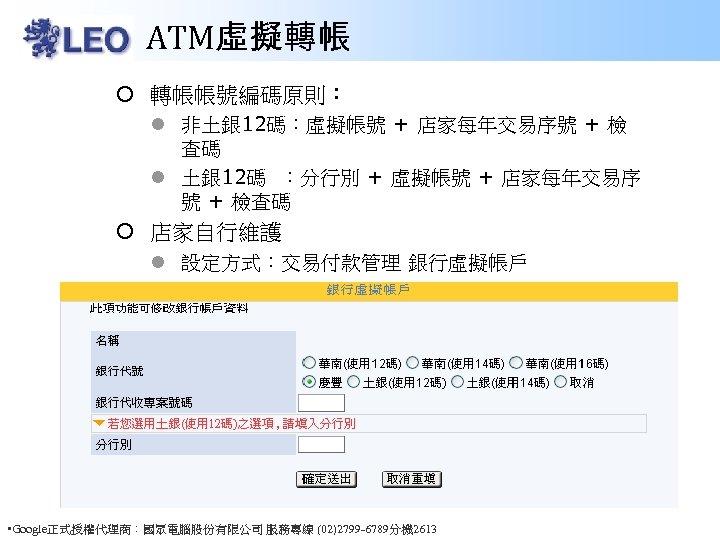 ATM虛擬轉帳 ¡ 轉帳帳號編碼原則: l 非土銀12碼:虛擬帳號 + 店家每年交易序號 + 檢 查碼 l 土銀12碼 :分行別 +