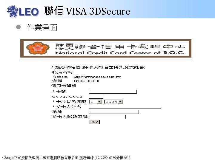 聯信 VISA 3 DSecure l 作業畫面 • Google正式授權代理商:國眾電腦股份有限公司 服務專線 (02)2799 -6789分機 2613
