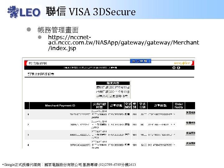 聯信 VISA 3 DSecure l 帳務管理畫面 l https: //nccnetaci. nccc. com. tw/NASApp/gateway/Merchant /index. jsp