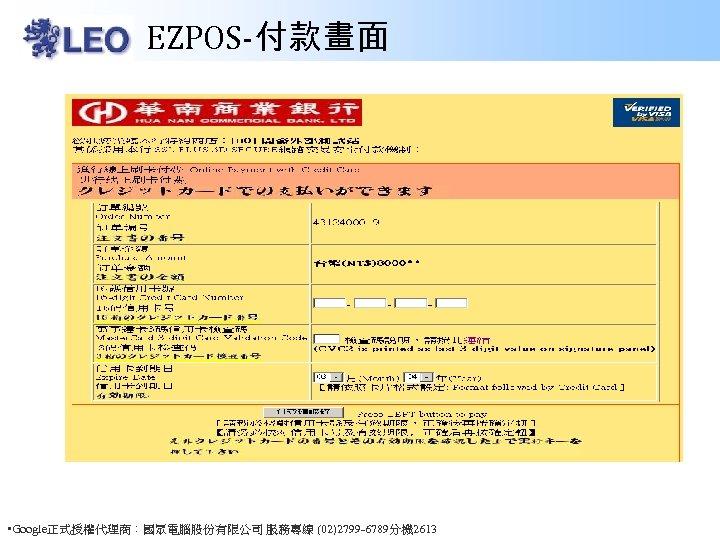 EZPOS-付款畫面 • Google正式授權代理商:國眾電腦股份有限公司 服務專線 (02)2799 -6789分機 2613