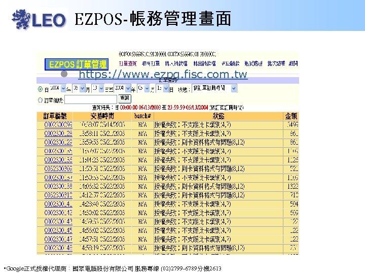 EZPOS-帳務管理畫面 l https: //www. ezpg. fisc. com. tw • Google正式授權代理商:國眾電腦股份有限公司 服務專線 (02)2799 -6789分機 2613