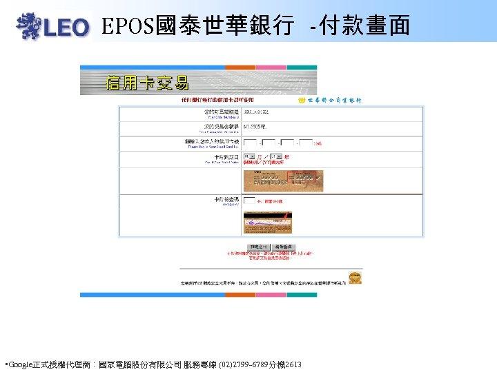EPOS國泰世華銀行 -付款畫面 • Google正式授權代理商:國眾電腦股份有限公司 服務專線 (02)2799 -6789分機 2613