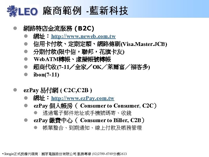 廠商範例 -藍新科技 l 網路特店金流服務 (B 2 C) l 網址:http: //www. neweb. com. tw l
