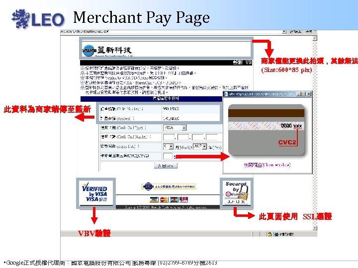 Merchant Pay Page 商家僅能更換此抬頭,其餘無法 (Size: 600*85 pix) 此資料為商家端傳至藍新 此頁面使用 SSL憑證 VBV驗證 • Google正式授權代理商:國眾電腦股份有限公司 服務專線