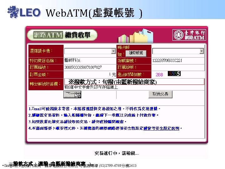 Web. ATM(虛擬帳號 ) ※撥款方式:旬撥(由藍新撥給商家) ※撥款方式:週撥 (由藍新撥給商家 ) • Google正式授權代理商:國眾電腦股份有限公司 服務專線 (02)2799 -6789分機 2613