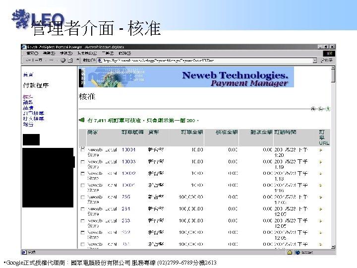 管理者介面 - 核准 • Google正式授權代理商:國眾電腦股份有限公司 服務專線 (02)2799 -6789分機 2613