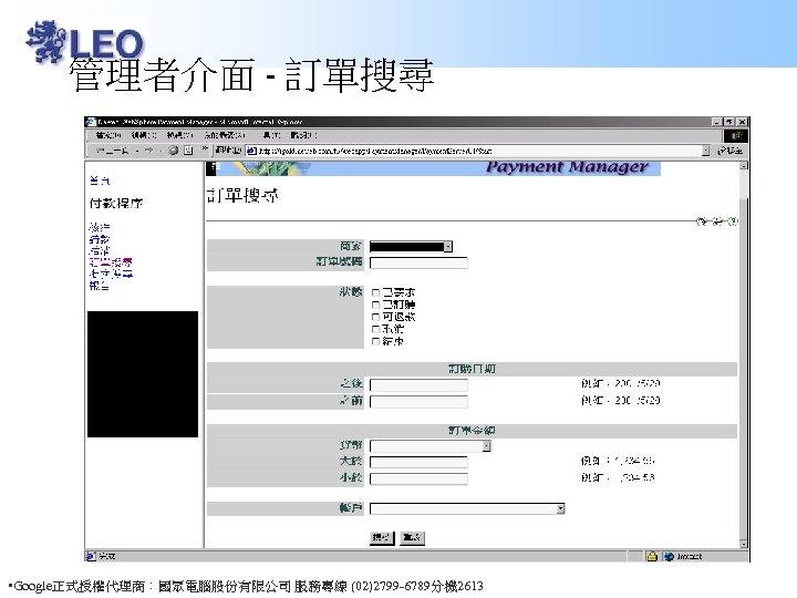 管理者介面 - 訂單搜尋 • Google正式授權代理商:國眾電腦股份有限公司 服務專線 (02)2799 -6789分機 2613