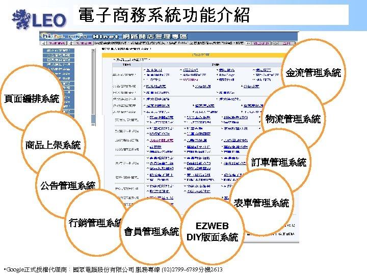 電子商務系統功能介紹 金流管理系統 頁面編排系統 物流管理系統 商品上架系統 訂單管理系統 公告管理系統 表單管理系統 行銷管理系統 會員管理系統 EZWEB DIY版面系統 • Google正式授權代理商:國眾電腦股份有限公司