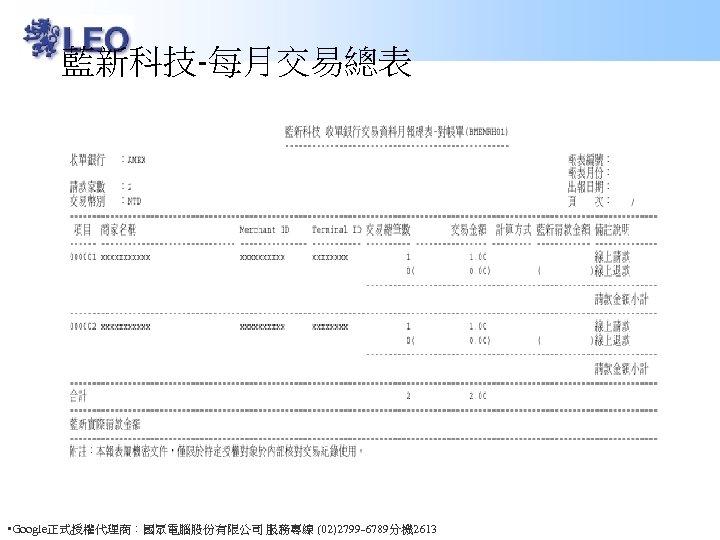 藍新科技-每月交易總表 • Google正式授權代理商:國眾電腦股份有限公司 服務專線 (02)2799 -6789分機 2613
