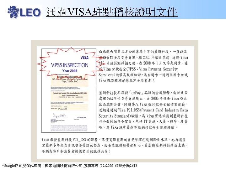 通過VISA駐點稽核證明文件 • Google正式授權代理商:國眾電腦股份有限公司 服務專線 (02)2799 -6789分機 2613