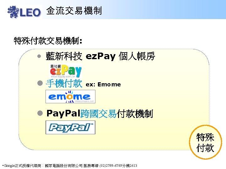 金流交易機制 特殊付款交易機制: • 藍新科技 ez. Pay 個人帳房 l 手機付款 ex: Emome l Pay. Pal跨國交易付款機制
