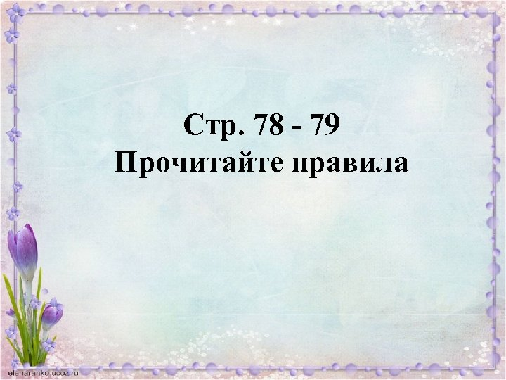 Стр. 78 - 79 Прочитайте правила