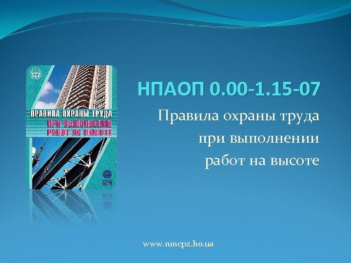 НПАОП 0. 00 -1. 15 -07 Правила охраны труда при выполнении работ на высоте