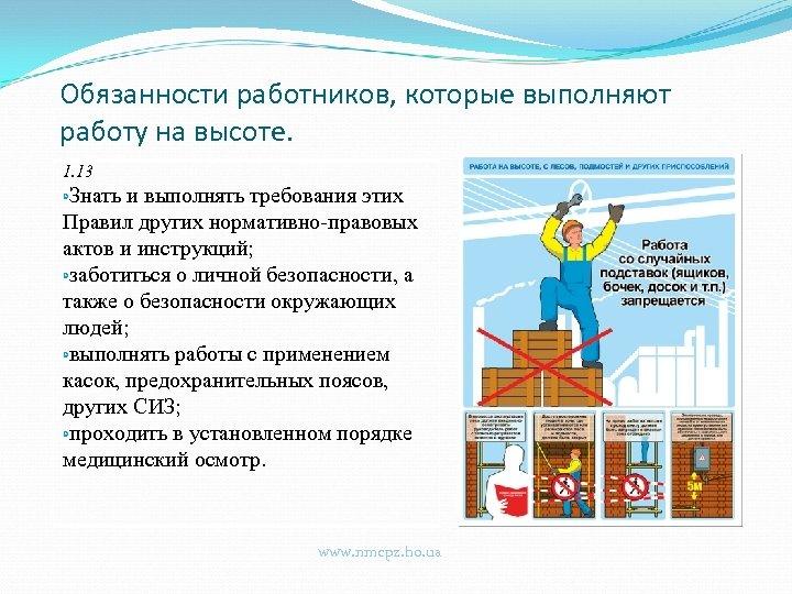 Обязанности работников, которые выполняют работу на высоте. 1. 13 ﻩ Знать и выполнять требования