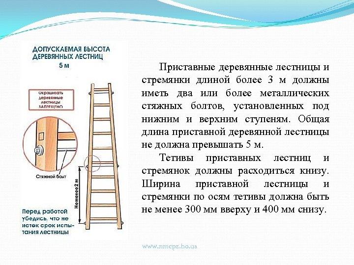 Приставные деревянные лестницы и стремянки длиной более 3 м должны иметь два или более