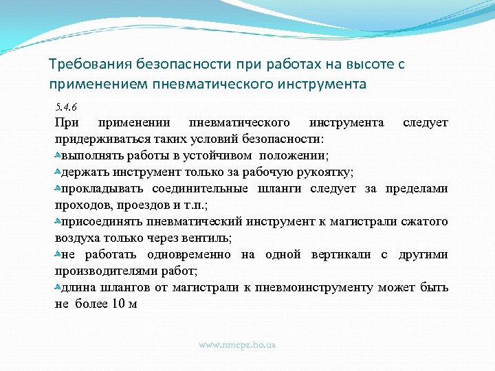Требования безопасности при работах на высоте с применением пневматического инструмента 5. 4. 6 При
