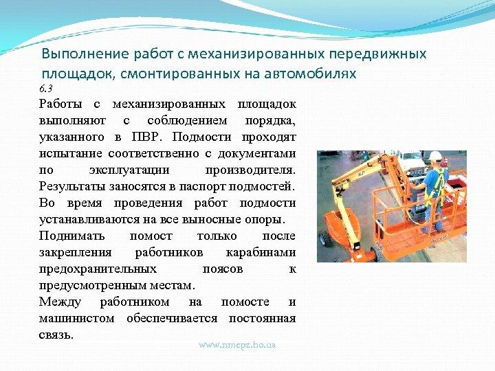 Выполнение работ с механизированных передвижных площадок, смонтированных на автомобилях 6. 3 Работы с механизированных
