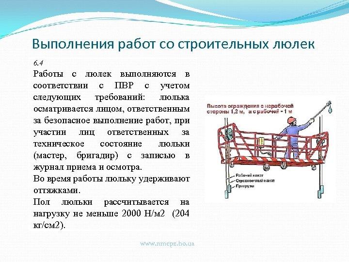 Выполнения работ со строительных люлек 6. 4 Работы с люлек выполняются в соответствии с