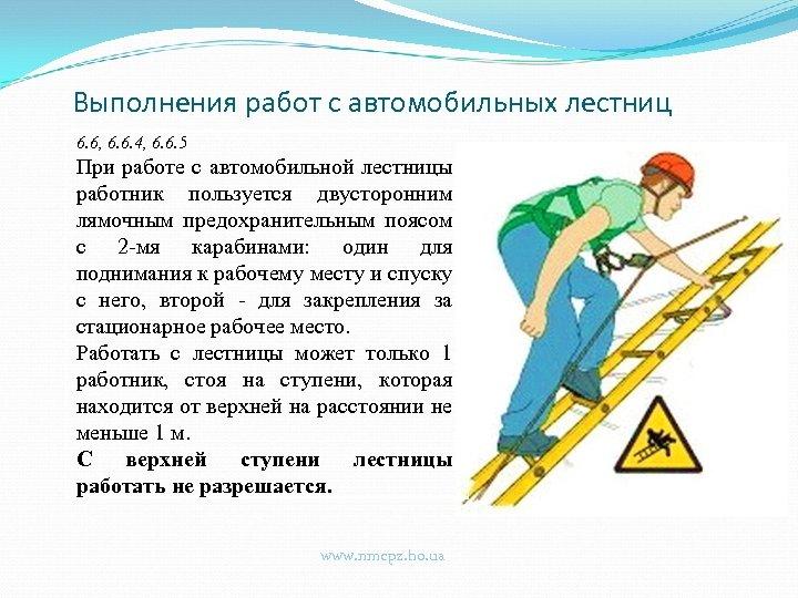 Выполнения работ с автомобильных лестниц 6. 6, 6. 6. 4, 6. 6. 5 При