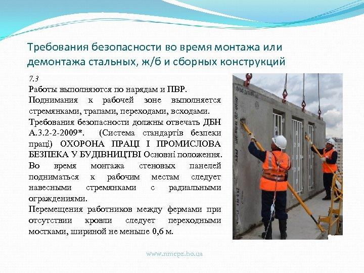 Требования безопасности во время монтажа или демонтажа стальных, ж/б и сборных конструкций 7. 3