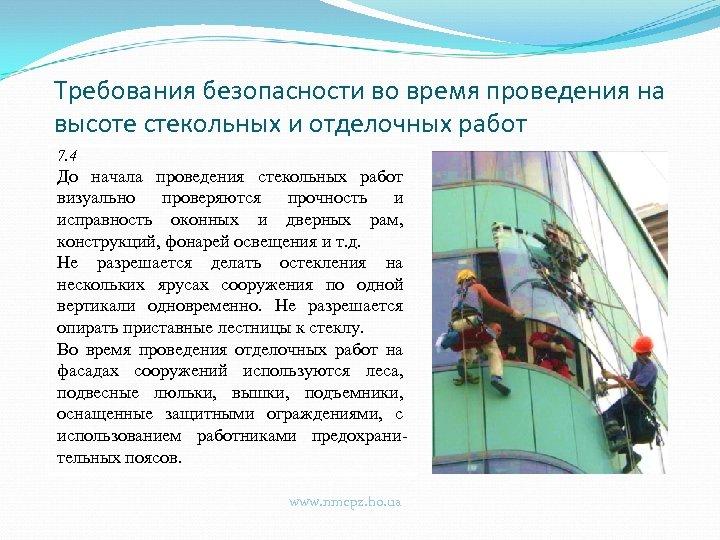 Требования безопасности во время проведения на высоте стекольных и отделочных работ 7. 4 До