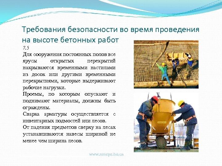 Требования безопасности во время проведения на высоте бетонных работ 7. 5 Для сооружения постоянных