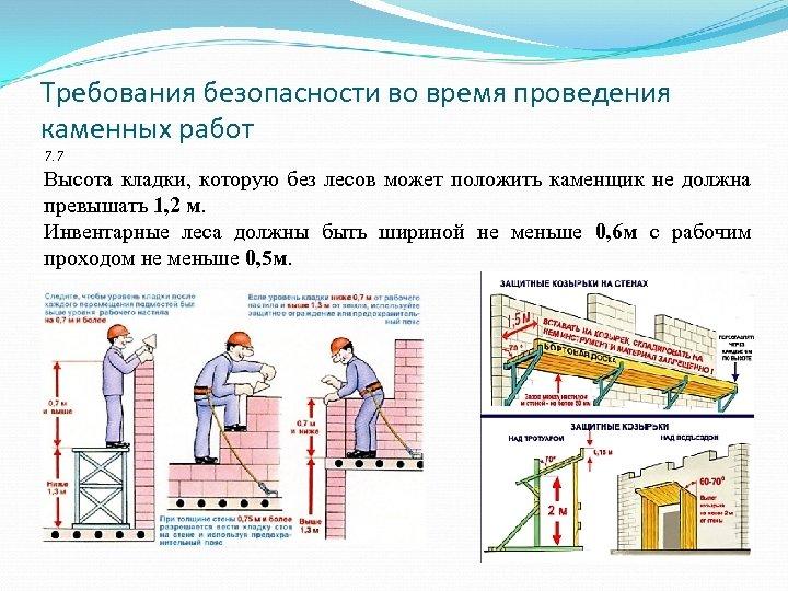 Требования безопасности во время проведения каменных работ 7. 7 Высота кладки, которую без лесов