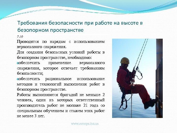 Требования безопасности при работе на высоте в безопорном пространстве 7. 10 Проводятся по нарядам