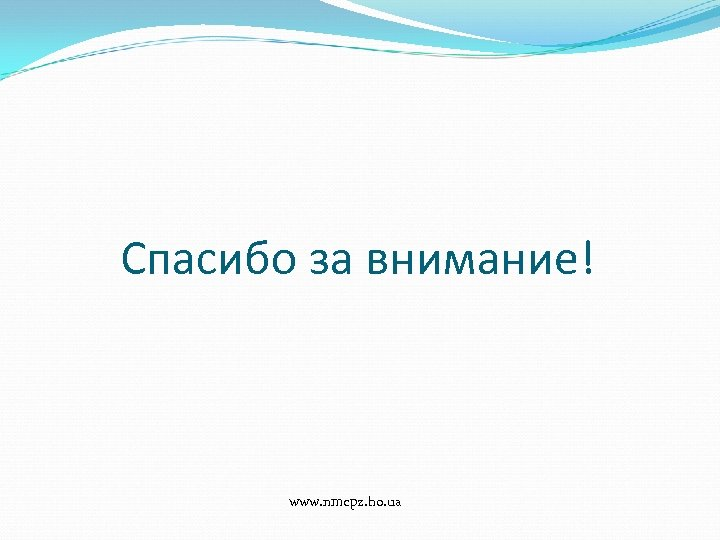 Спасибо за внимание! www. nmcpz. ho. ua