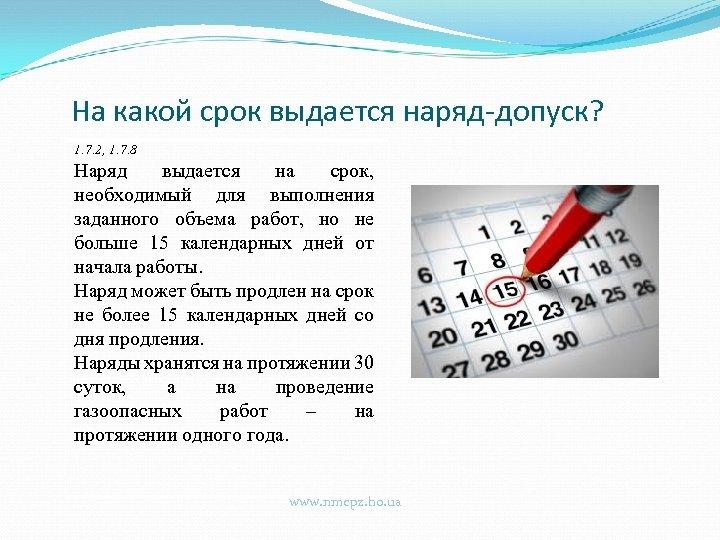 На какой срок выдается наряд-допуск? 1. 7. 2, 1. 7. 8 Наряд выдается на