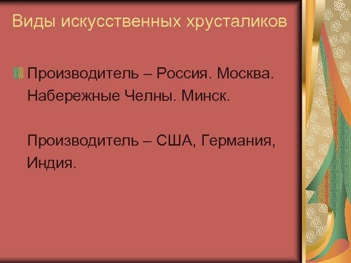 Виды искусственных хрусталиков Производитель – Россия. Москва. Набережные Челны. Минск. Производитель – США, Германия,
