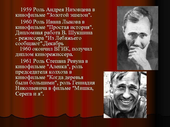 1959 Роль Андрея Низовцева в кинофильме