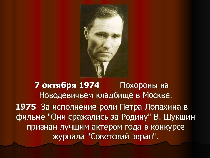 7 октября 1974 Похороны на Новодевичьем кладбище в Москве. 1975 За исполнение роли Петра