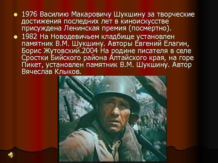 1976 Василию Макаровичу Шукшину за творческие достижения последних лет в киноискусстве присуждена Ленинская премия
