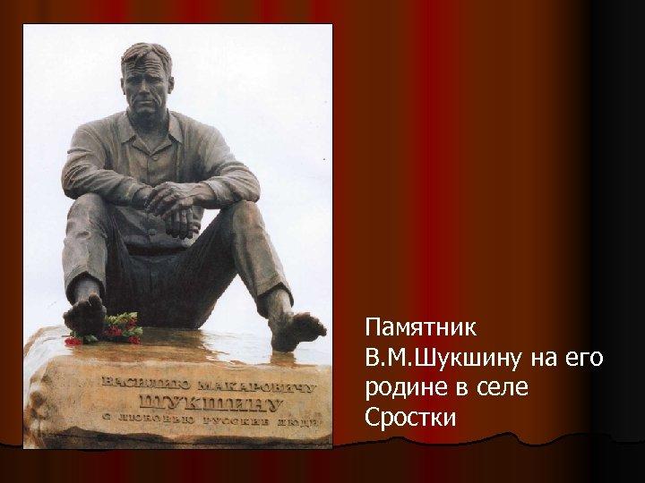 Памятник В. М. Шукшину на его родине в селе Сростки