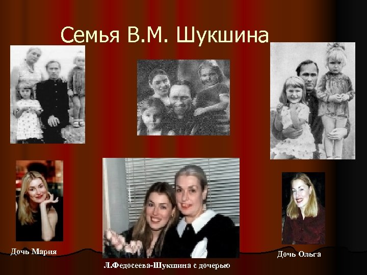 Семья В. М. Шукшина Дочь Мария Дочь Ольга Л. Федосеева-Шукшина с дочерью