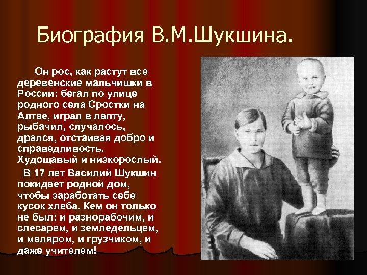 Биография В. М. Шукшина. Он рос, как растут все деревенские мальчишки в России: бегал