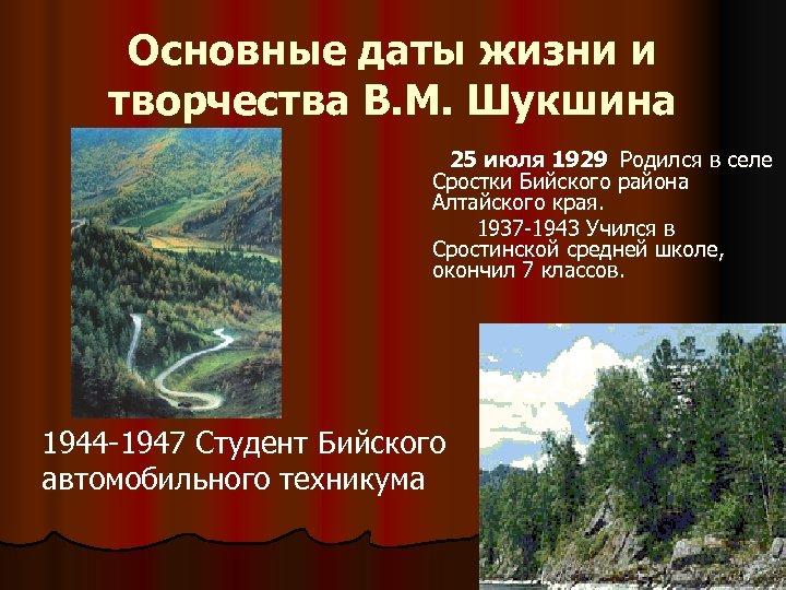 Основные даты жизни и творчества В. М. Шукшина 25 июля 1929 Родился в селе