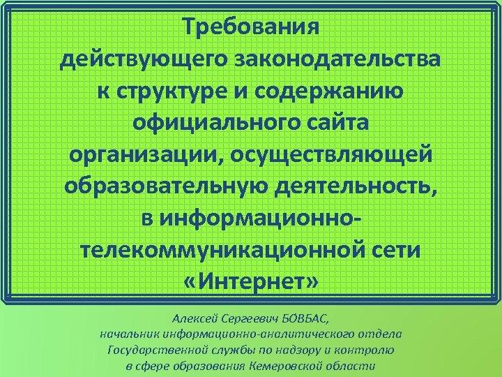 Требования действующего законодательства к структуре и содержанию официального сайта организации, осуществляющей образовательную деятельность, в