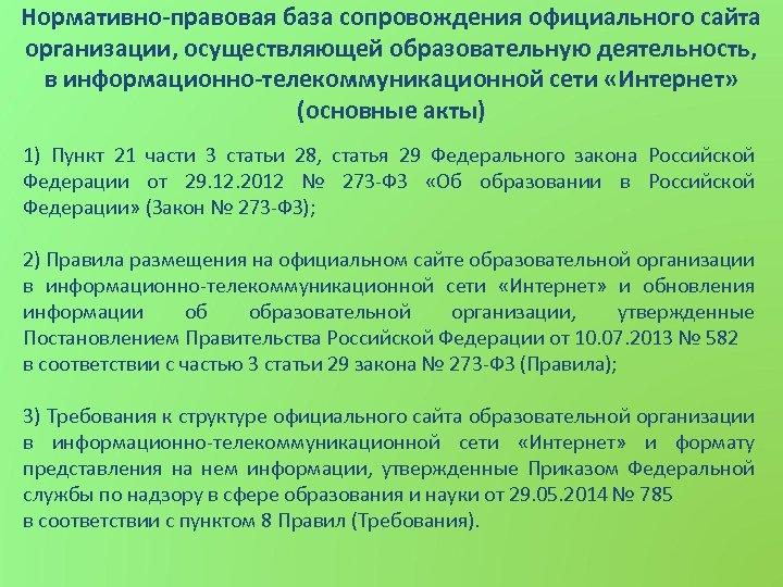 Нормативно-правовая база сопровождения официального сайта организации, осуществляющей образовательную деятельность, в информационно-телекоммуникационной сети «Интернет» (основные