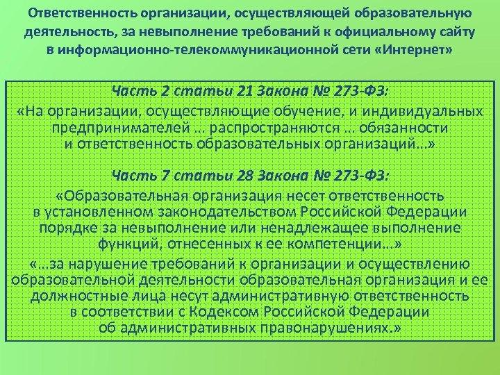 Ответственность организации, осуществляющей образовательную деятельность, за невыполнение требований к официальному сайту в информационно-телекоммуникационной сети