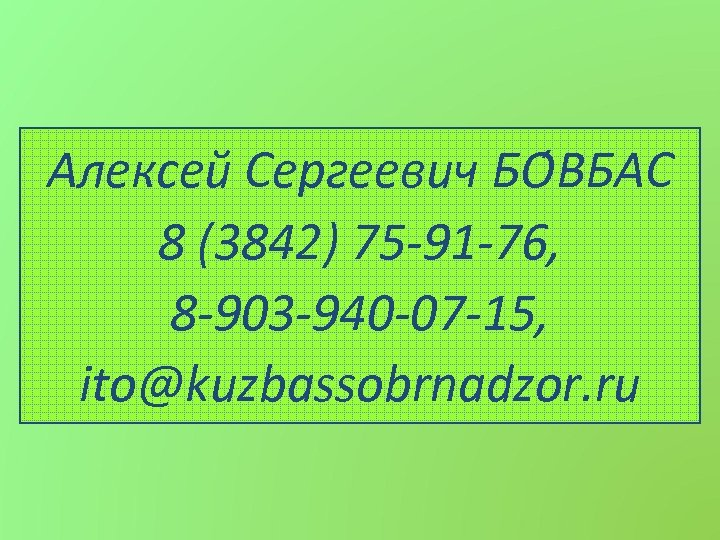 Алексей Сергеевич БО BБАС 8 (3842) 75 -91 -76, 8 -903 -940 -07 -15,