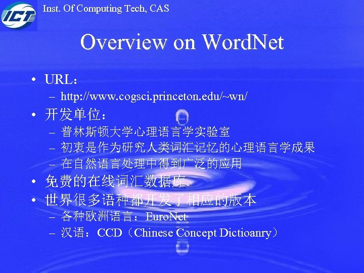 Inst. Of Computing Tech, CAS Overview on Word. Net • URL: – http: //www.