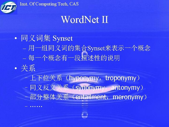 Inst. Of Computing Tech, CAS Word. Net II • 同义词集 Synset – 用一组同义词的集合Synset来表示一个概念 –