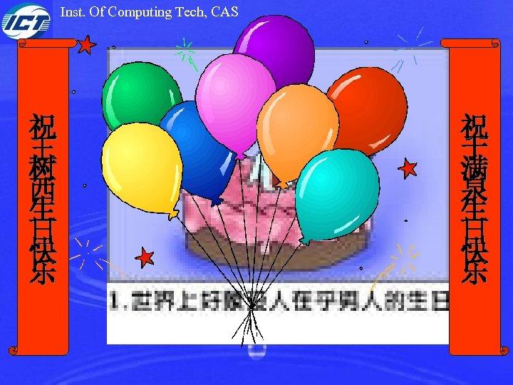 Inst. Of Computing Tech, CAS 祝 王 树 西 生 日 快 乐 祝